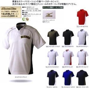 ミズノ 野球 ハーフボタンベースボールシャツ グローバルエリート 小衿タイプ liner