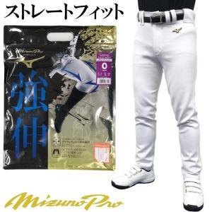 ミズノプロ 野球 ユニフォームパンツ ストレートフィット ストレッチ 練習|liner