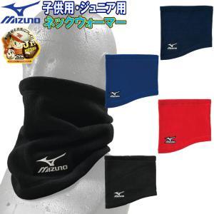 ミズノ 野球 ジュニア用ネックウォーマー|liner