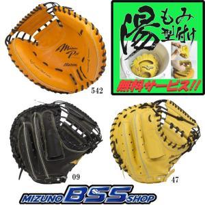 BSS限定 ミズノプロ 野球 軟式キャッチャーミット フィンガーコアテクノロジー HG-3型 中学生〜大人用 グラブ/グローブ liner