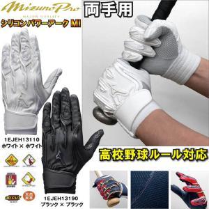 高校野球ルール対応モデル ミズノプロ 野球 バッティンググローブ 手袋 <シリコンパワーアークMI>両手用|liner