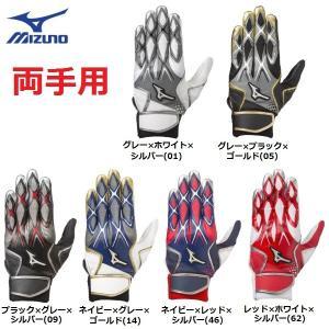 ミズノ 野球 少年用バッティンググローブ/手袋 両手用 セレクトナイン ジュニア用|liner