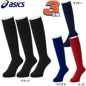 アシックス 野球 3足組カラーソックス 3Pソックス 靴下|liner