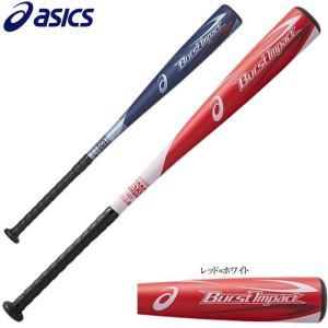 アシックス 野球 子供用 少年軟式複合バット 金属 ポリウレタン BURST IMPACT バースト...