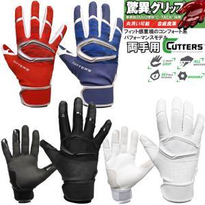 カッターズ 野球 バッティンググローブ/手袋 プライムヒーロー2.0 両手用|liner
