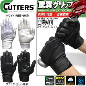 カッターズ 野球 バッティンググローブ/手袋 両手用 パワーコントロール2.0 日本限定ソリッドカラー|liner