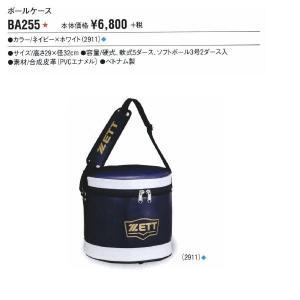 ゼット ZETT 野球 ボールケース 硬式、軟式5ダース、ソフトボール3号2ダース入|liner
