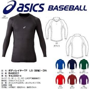 アシックス asics 野球 デュアルネック長袖アンダーシャツ タイトフィット ぴったり系|liner