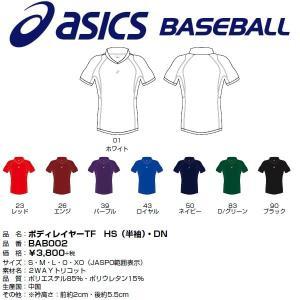 アシックス asics 野球 デュアルネック半袖アンダーシャツ タイトフィット ぴったり系|liner