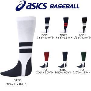 アシックス asics 野球 ストッキング レギュラーカット 2本ライン・ツートンカラー|liner