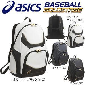アシックス asics 野球 ゴールドステージ バックパック/リュックサック|liner