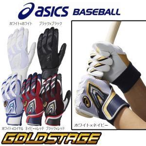 アシックス asics 野球 ゴールドステージ バッティンググローブ/手袋 スピードアクセル 両手用|liner