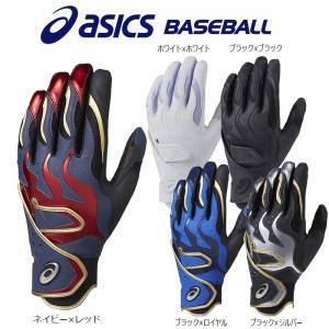 アシックス asics 野球 バッティンググローブ/手袋 両手用|liner