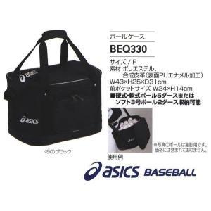 アシックス asics 野球 ボールケース|liner