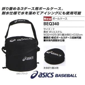 アシックス asics 野球 ボールケース 硬式・軟式3ダース用|liner