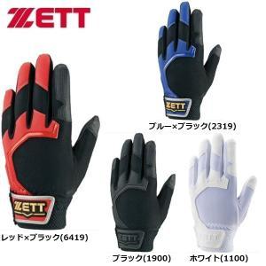 ゼット 野球 ジュニア用バッティング・守備兼用手袋 片手用|liner