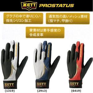 ゼット 野球 プロステイタス 守備用手袋 片手用|liner