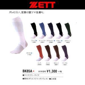 ゼット ZETT 野球 超ローカットストッキング(足掛け部ツマ先寄り)|liner
