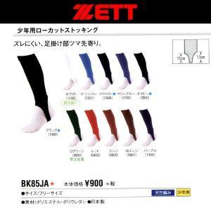 送料込 ゼット ZETT 野球 少年用ローカットストッキング(足掛け部ツマ先寄り)|liner