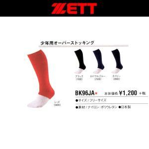 ゼット ZETT 野球 少年用オーバーストッキング|liner