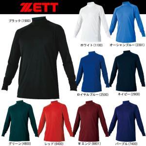 ゼット 野球 ジュニア用ハイネック長袖アンダーシャツ ライトフィットアンダーシャツ|liner