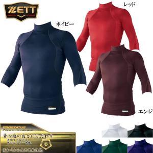 ゼット ZETT 野球 プロステイタスハイネック七分袖アンダーシャツ|liner