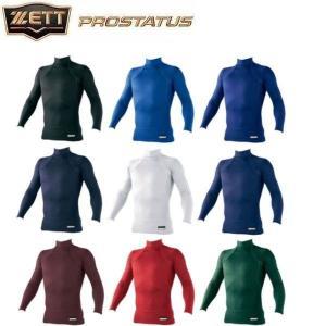 ゼット ZETT 野球 プロステイタス ジュニア用ハイネック長袖アンダーシャツ|liner