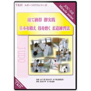 柔道 練習法 指導 教材 DVD  『観て納得 即実践! 基本を鍛え 技を磨く 柔道練習法』 全3枚セット DVD021
