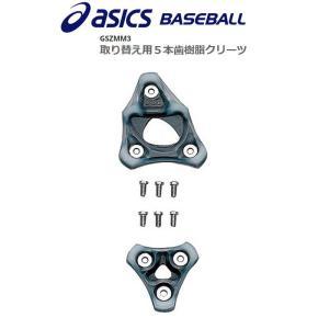 アシックス asics 野球 スパイク用 取り替え用5本歯樹脂クリーツ|liner