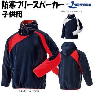 レワード 野球 子供用 フリースパーカー プルオーバー フリースジャケット かぶり JGW12|liner