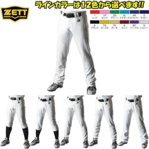 【サイド1本ライン加工 5mm】ゼット 野球 ユニフォームパンツ ズボンカラーホワイトのみ|liner
