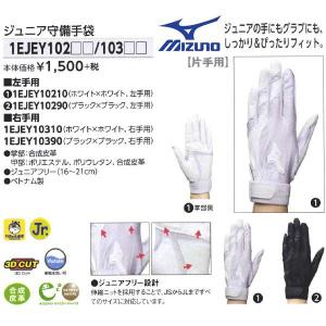 ミズノ 野球 守備用手袋 片手用 ジュニア用|liner