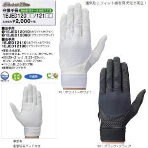 高校野球ルール対応モデル ミズノ 野球 守備用手袋 片手用 グローバルエリート|liner