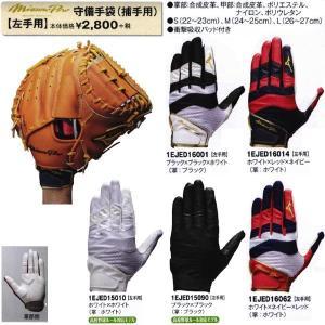 ミズノプロ 野球 守備用手袋 キャッチャー用 片手用|liner