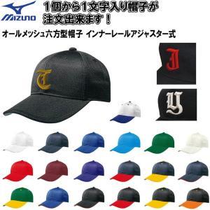 【刺繍マーク付き 1文字1色刺繍】ミズノ 野球 ソフトボール オールメッシュ六方型帽子 キャップ 野球用帽子|liner