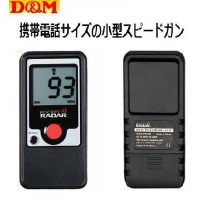 D&M 野球 ソフトボール ポケットレーダー 携帯電話サイズの小型スピードガン|liner