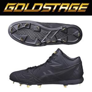 スイングスピードが上がるスパイク アシックス asics 野球 埋め込み金具スパイク ゴールドステージ ミドルカット スピードアクセルSG|liner