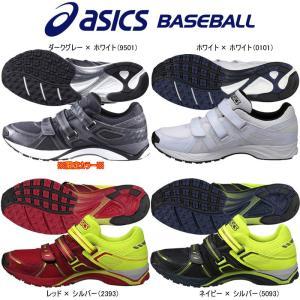 アシックス asics 野球 トレーニングシューズ ブライトラインRT|liner