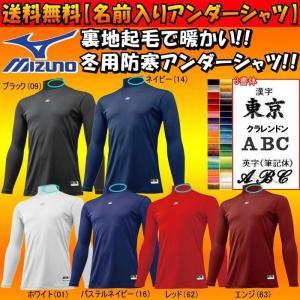 名前が刺繍で入る 秋冬用 ミズノ 野球 ハイネック長袖裏起毛アンダーシャツ ゼロプラス|liner