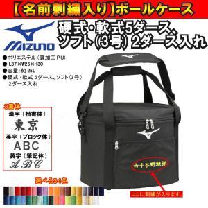 【刺繍付きボールケース】ミズノ 野球 ボールケース 硬式・軟式5ダース/ソフト3号2ダース入れ|liner