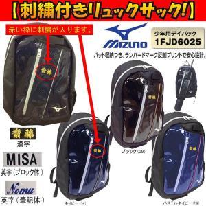 【名前入りリュックサック】ミズノ 野球・ソフトボール バット収納式バックパック|liner