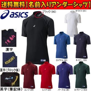 名前が刺繍で入る アシックス asics 野球 ハイネック半袖アンダーシャツ ボディレイヤーFX|liner