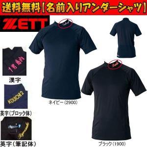 名前が刺繍で入る ゼット 野球 ハイネック半袖アンダーシャツ ハイブリットアンダーシャツ ゆったりフィットタイプ|liner