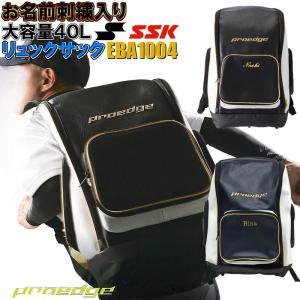 名前が刺繍で入る SSK proedge プロエッジ 野球 大容量リュックサック/バックパック 約40L|liner