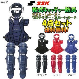 SSK 野球 軟式キャッチャー防具4点セット マスク・プロテクター・レガース・スロートガード|liner