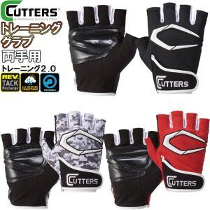 カッターズ トレーニンググローブ/手袋 筋トレ ウエイトリフティング C-TACK トレーニング2.0|liner