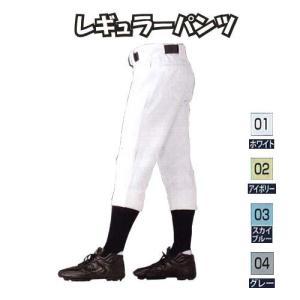 レワード 野球 レギュラーパンツ  フィットパンツ  動きやすさを求めた本格派タイプ  クリーンマジ...