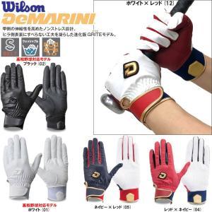 ディマリニ DeMARINI 野球 バッティンググローブ 手袋 両手用 丸洗い可能 GRITEモデル|liner