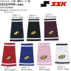 SSK 野球 リストバンド 薄手テーパー型 1個入り  素材 綿40%・アクリル40%・ポリエステル...