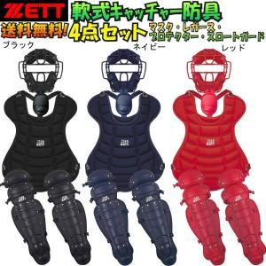 ゼット 野球 軟式キャッチャー防具4点セット マスク・プロテクター・レガース・スロートガード|liner